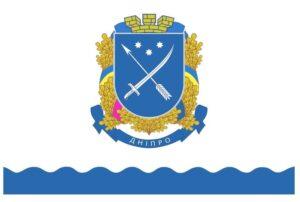 Герб города Днепр